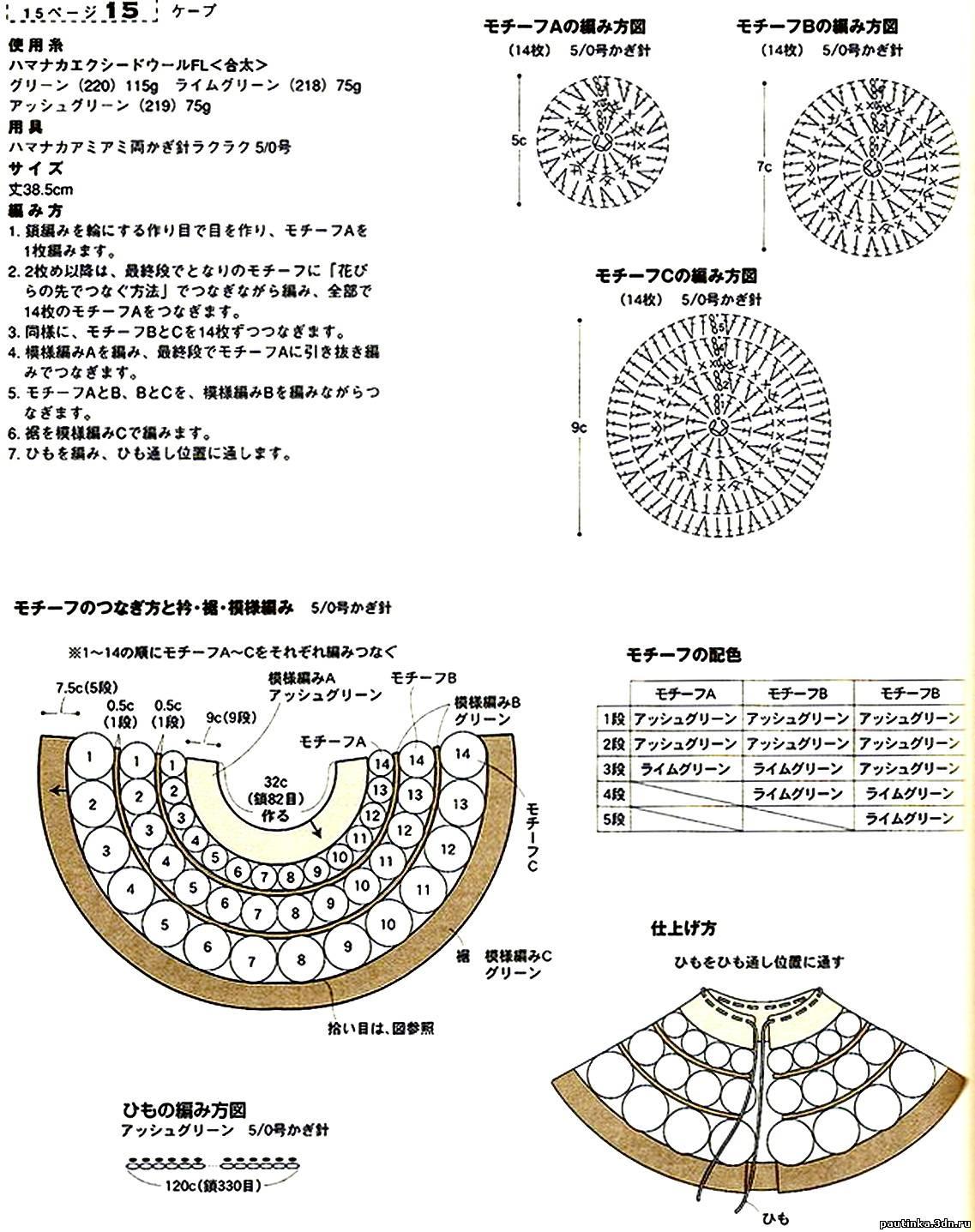 Схема вязания пончо.  - Схемы.