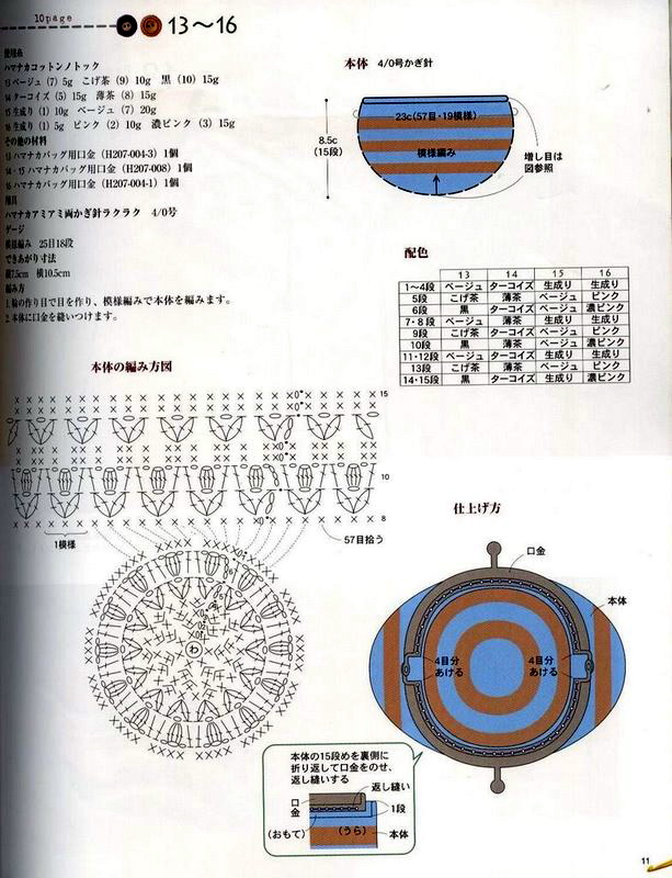 Вязание бисером кошелек схема 485