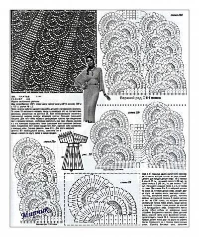 Нарядное розовое платье. Схема вязания крючком. 19490