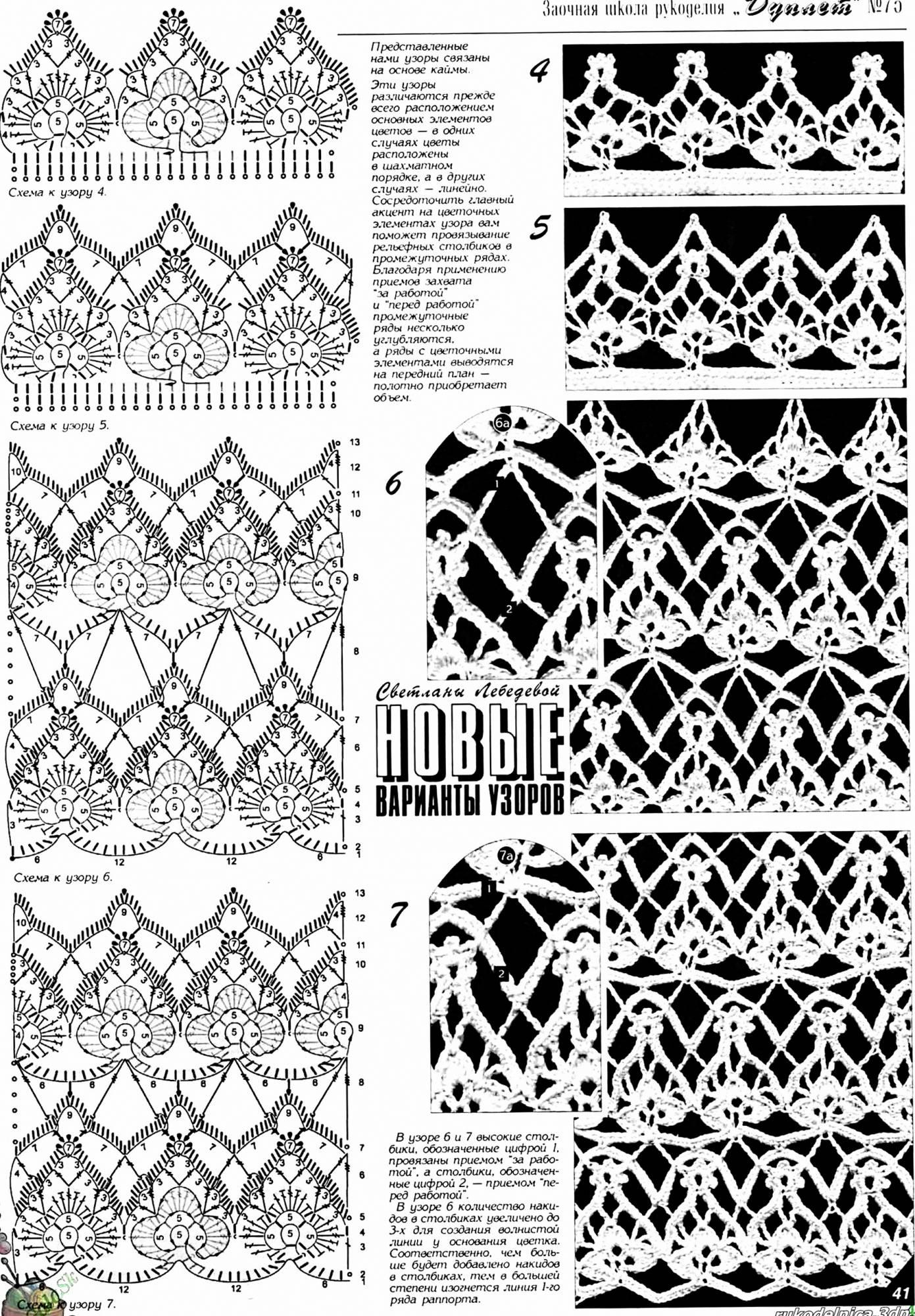 рельефные узоры крючком со схемами