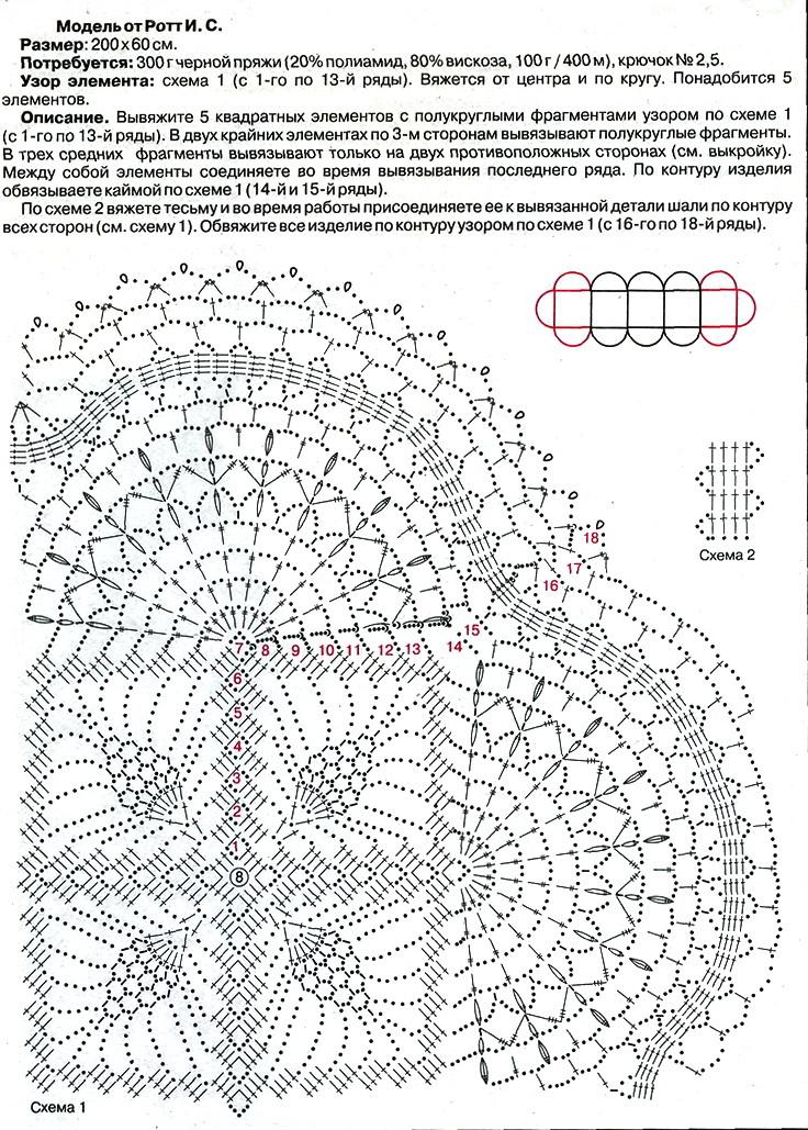 Описание: Вязаный ажурный шарф крючком, схема и.