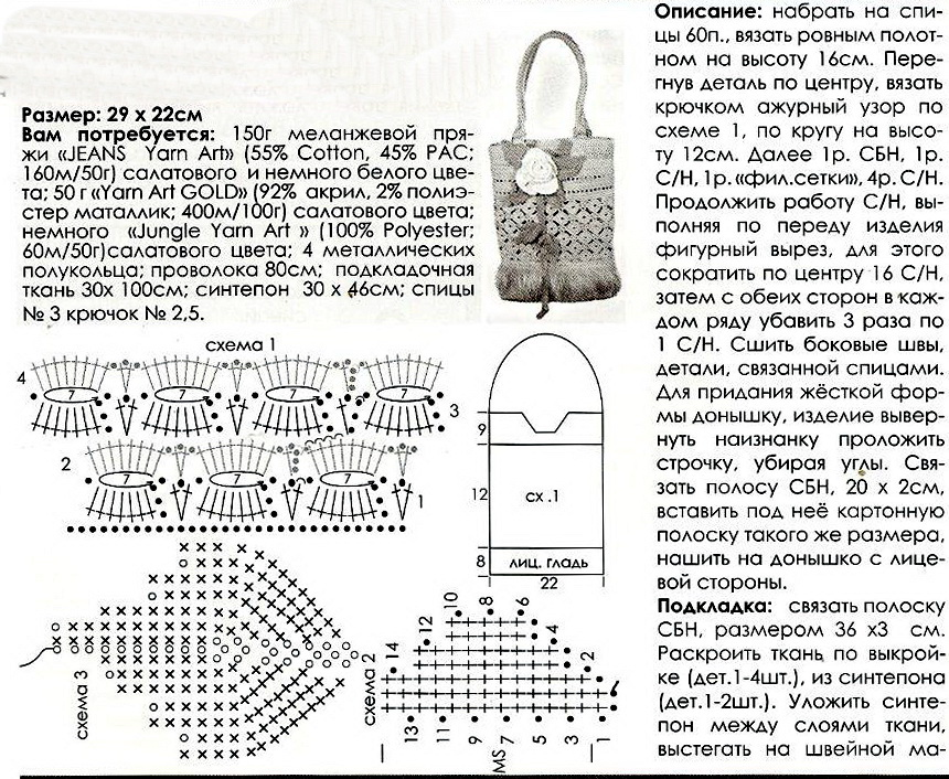 Крючок. схема вязания сумки 434