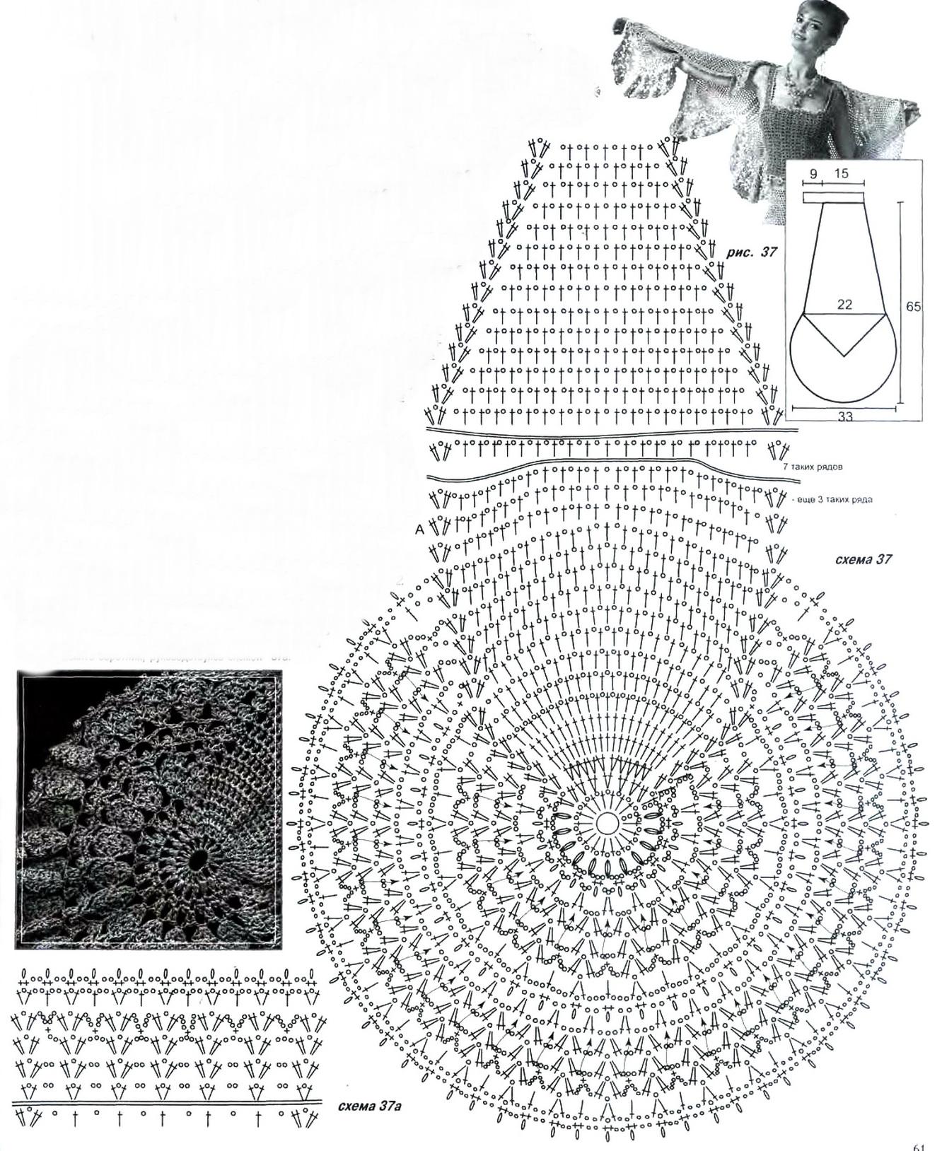 Клин юбки крючком схема
