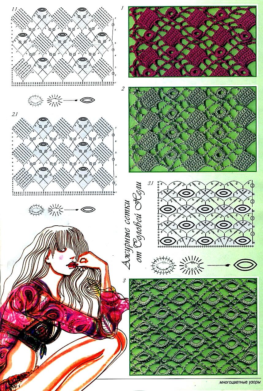 112 Узор ажурная сетка спицами узоры Pinterest Knitting 88
