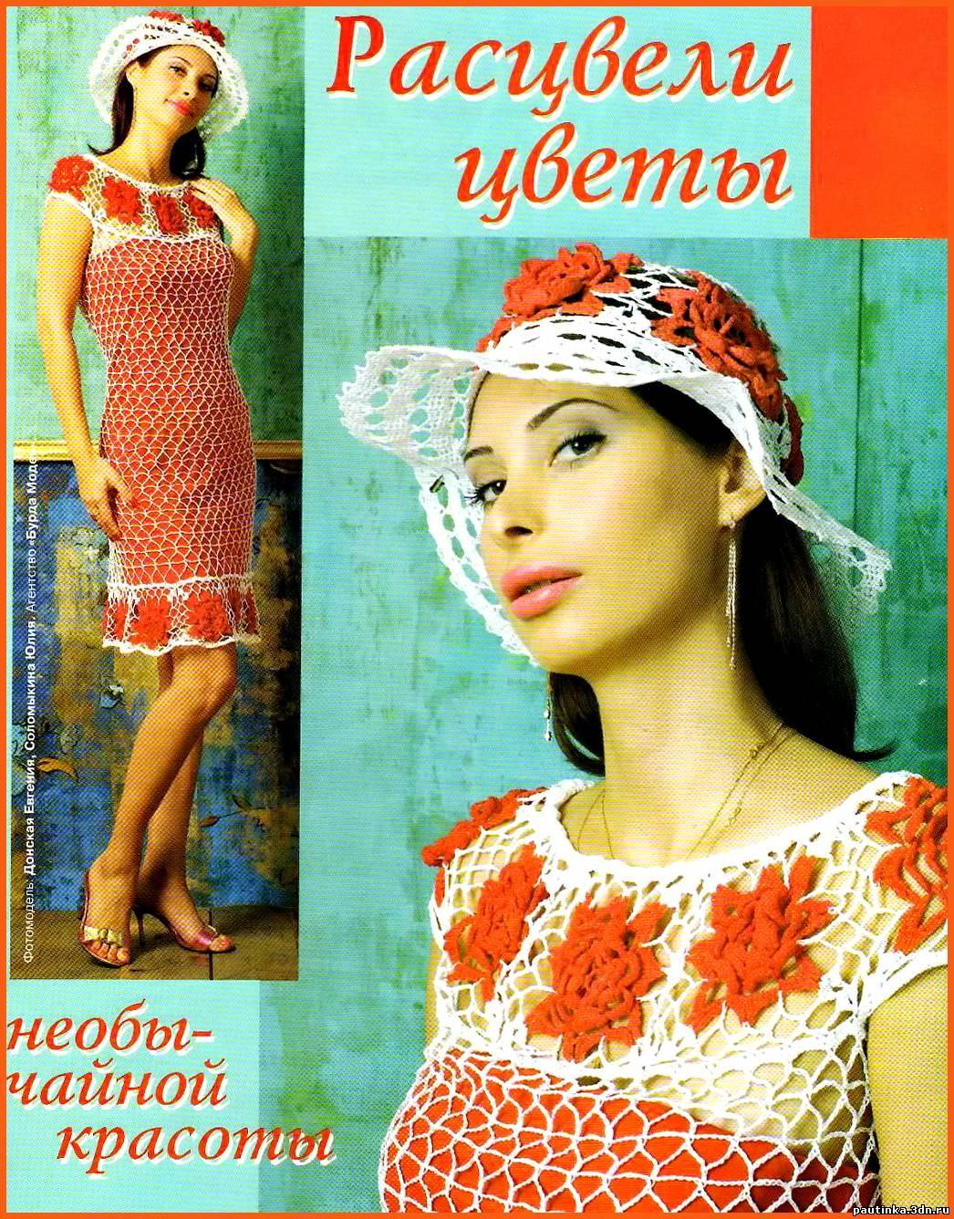 Фото схемы платья вязанные крючком.